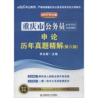 申论历年真题精解(中公版,第6版) 李永新 主编