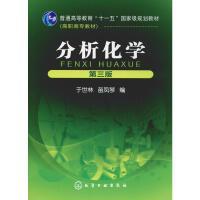 分析化学 第3版 化学工业出版社