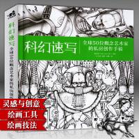正版 科幻速写 全球50位概念艺术家的私房创作手稿 艺术绘画插画集创意画册幻想技巧CG艺术数字素描铅笔画手绘线描美术书