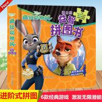 迪士尼益智拼图书 疯狂动物城 3-6岁儿童趣味游戏拼一拼 数一数 逻辑思维 脑力开发宝宝早教益智力进阶式玩具书 江西美术