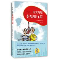 佐贺阿嬷 幸福旅行箱 9787544293716 (日)岛田洋七 南海出版公司