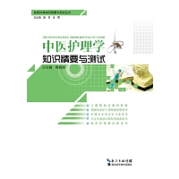 中医护理学知识精要与测试(临床护理知识精要与测试)