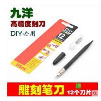 九洋 模型制作工具 高达模型 刻刀 剪纸高精刻刀 笔刀303 1个