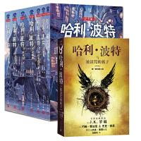 哈利波特全集纪念版全8册 1-7-8全套中文版哈利·波特 与魔法石魔杖J.K.罗琳被诅咒孩子哈利波特全集