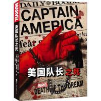 美国队长之死 世界图书出版公司