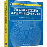 系统集成项目管理工程师2013至2018年试题分析与解答 清华大学出版社