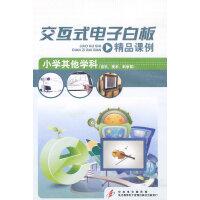 交互式电子白板精品课例:小学其他学科(音乐、美术、科学等)(软件)