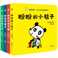 熊猫盼盼幼儿生活启蒙系列(全4册)