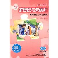 罗密欧与朱丽叶(轻松英语名作欣赏・第五级・适合高二、高三年级)(附光盘)――全彩色,中小学英文名著必读