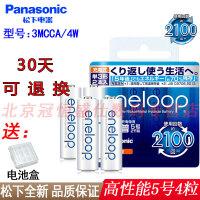 【送电池盒+包邮】松下 三洋爱乐普 5号4节充电电池 BK-3MCCA/4W eneloop四代高性能2粒镍氢1900