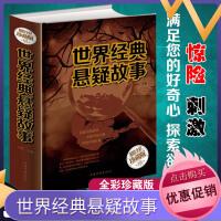 世界经典悬疑故事 侦探逻辑推理 大侦探福尔摩斯 悬疑故事图书籍福尔摩斯 世界侦探小说经典名著 正版书籍