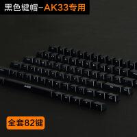 六一儿童节520黑爵AK33机械键盘侧刻键帽原装正品82键通用白色黑色灰色ABS个性DIY组合机械键 官方标配