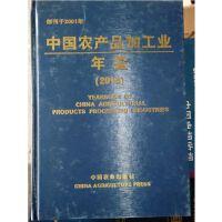 正版现货-中国农产品加工业年鉴2018 黑色书皮 中国农业出版社