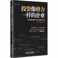 投资像格力一样的企业 产销均衡视角下的企业财务分析 中国经济出版社