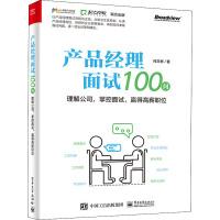 产品经理面试100问 理解公司,掌控面试,赢得高薪职位 电子工业出版社