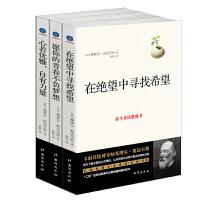 斯迈尔斯三部曲:《在绝望中寻找希望》《愿你的青春不负梦想》《心若优雅,自有力量》(共3册)