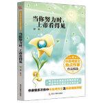 【新书店正版】当你努力时,上帝看得见 郭龙 黑龙江教育出版社 9787531674511