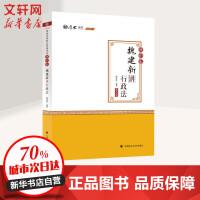 厚大法考 魏建新讲行政法 理论卷 2020 中国政法大学出版社