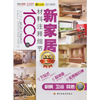 新家居材料注释细节1000例(厨房、卫浴、其他)