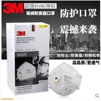 3M 防雾霾防粉尘带呼吸阀 PM2.5防护口罩 9002V 10个散装