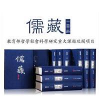 儒藏 全套100册 国家社会科学基金重大项目 总编辑 汤一介