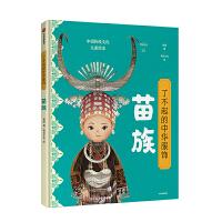 了不起的中华服饰(苗族)(精)/中国传统文化儿童绘本 中信出版社