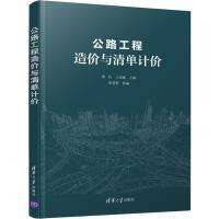 公路工程造价与清单计价 清华大学出版社