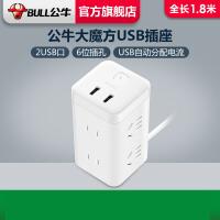 公牛立式办公插座智能插排插线板接线板电源插座大魔方带USB全长1.8米