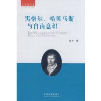 薛华著译集黑格尔、哈贝马斯与自由意识