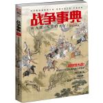 战争事典045:万历朝鲜碧蹄馆之战・清初三藩之乱・平叛战争