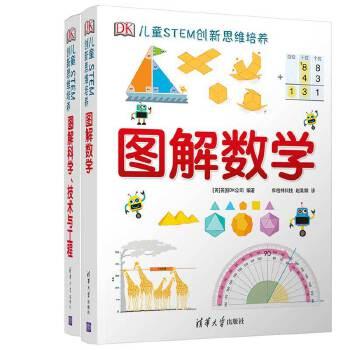 DK儿童STEM创新思维培养 图解数学+DK图解科学(套装共两册) 用图形方式分步骤讲解STEM(数学、科学、技术、工程)基础概念,从小接受正宗STEM教育