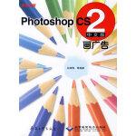 Photoshop CS2画广告(中文版)(附光盘)