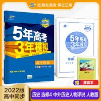 曲一线官方正品 2022版 选修4 历史(中外历史人物评说)RJ 人教版5年高考3年模拟
