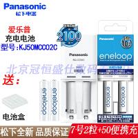 【支持*+送电池盒包邮】松下 三洋爱乐普 7号2节充电电池 50便携充电器 K-KJ50MCC02C eneloop便