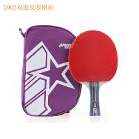 红双喜乒乓球拍 横拍/直拍 二星级 2002/2003/2006/2007