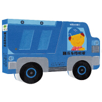 《轱辘转玩具书》―《翻斗车哗啦啦》(轱辘转玩具书系列之一,玩具汽车书,拼制各种工地场景,培养动手动脑能力;耕林童书馆出