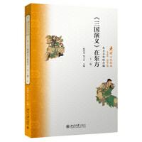 《三国演义》在东方(下卷)