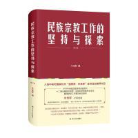 民族宗教工作的坚持与探索(修订版) 四川人民出版社有限公司