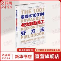 零成本1001种奖励员工好方法 中华工商联合出版社