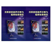 浅表器官超声诊断与临床检查规范(全2册) 科学技术文献出版社有限公司