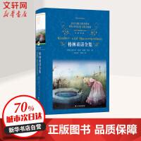 格林童话全集 译林出版社
