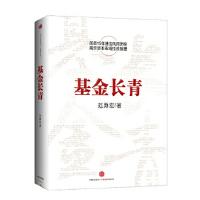 【新书店正版】基金长青 范勇宏 中信出版社 9787508638690