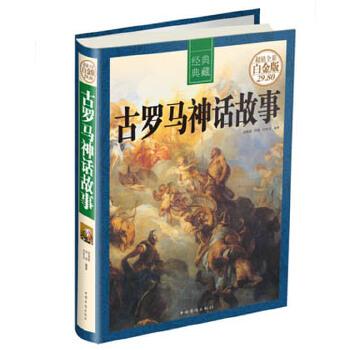 古罗马神话故事(彩图精装)(pdf+txt+epub+azw3+mobi电子书在线阅读下载)