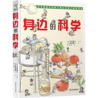 身边的科学(日本儿童生活能力培养百科全书)