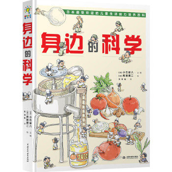 身边的科学日本超受欢迎的儿童生活知识大百科-原来科学超好玩