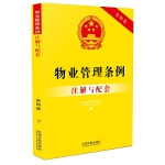 物业管理条例注解与配套(第四版)