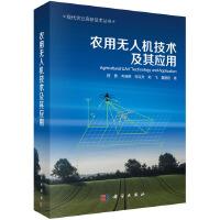 农用无人机技术及其应用