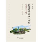 陪伴浙江大学城市学院兴学二十年:胡建雄访谈录