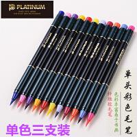 【当当自营】Platinum/白金 CF-88(08番石榴粉3支装) 彩色软头笔/共30色 书法软笔中小楷秀丽笔大中小