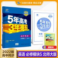 曲一线官方正品2022版53高中同步练习册必修5英语北师大版 5年高考3年模拟教材同步训练册